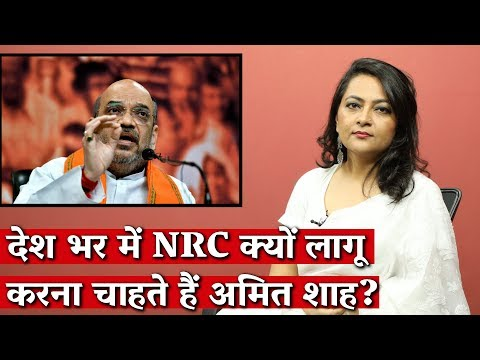 What's Behind Amit Shah's plan for an all-India NRC?