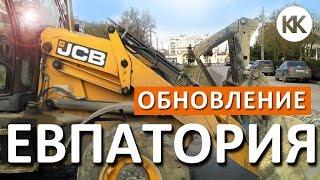 Евпатория. Делают дороги. Реконструкция улицы Сытникова. Крым сегодня