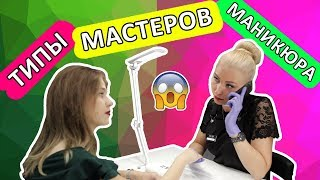 ТИПЫ МАСТЕРОВ МАНИКЮРА + КОНКУРС