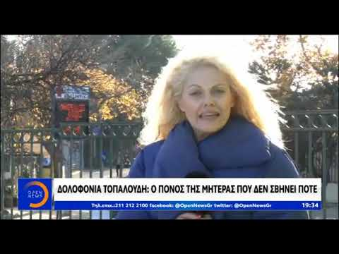newsbomb.gr: Δίκη Τοπαλούδη: Είμαι χαροκαμένη μάνα, δεν θέλω τη συγγνώμη τους