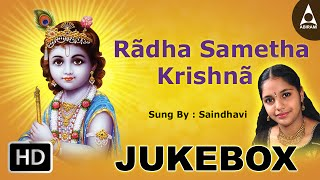 Radha Sametha Krishna - Songs of Lord Krishna- Tamil Devotional Songs