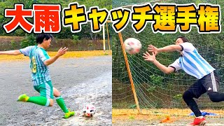 【第1回】弾丸フリーキック!!大雨キャッチング選手権大会!!