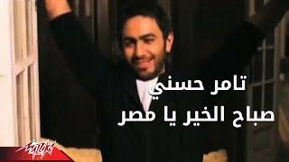 Sabah El Khair Ya Masr - Tamer Hosny صباح الخير يا مصر - تامر حسنى