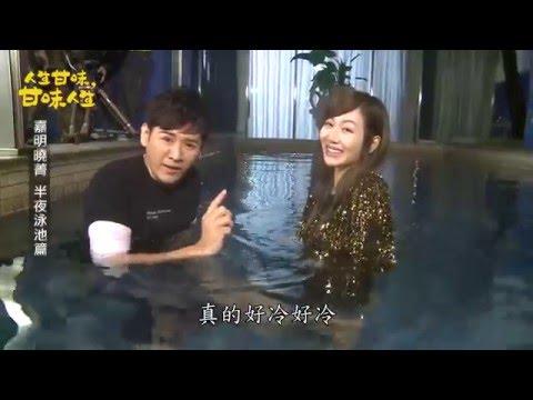 【甘味人生】 嘉明曉菁半夜泳池篇