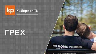 Отношение  Церкви к гомосексуальным бракам