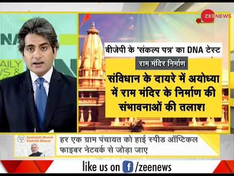 DNA analysis of BJP's manifesto for LS polls | लोकसभा चुनाव में बीजेपी के संकल्प पत्र का DNA टेस्ट
