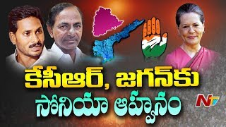 Sonia Gandhi Invites KCR and YS Jagan to Non-BJP Allies Meet | NTV