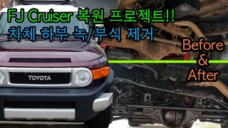 [FJ Cruiser]복원 프로젝트 시작!!#자동차하부…