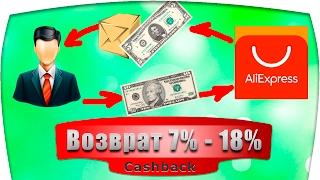 видео ePN CashBack / АлиЭкспресс Кэшбэк « онлайн сервис