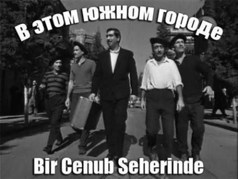 В этом южном городе (Азербайджанфильм, 1969 г.)