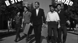 """""""В этом южном городе"""" (1969)-фильм на русском языке (HD format)"""