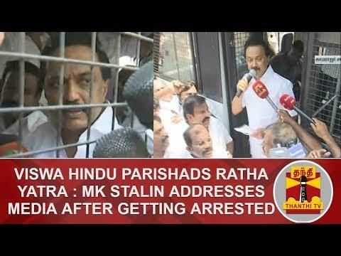 Viswa Hindu Parishads Ratha Yatra : MK Stalin addresses Media after getting arrested