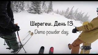 13 день Шерегеша. Demo powder day.