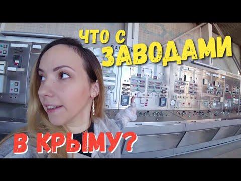 """РАЗВЕДКА: Что стало с ЗАВОДАМИ в Крыму? Я на крупнейшем заводе - ПБК """"Крым"""" thumbnail"""