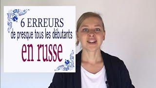 Apprendre le Russe: 6 erreurs de presque tous les débutants en langue russe