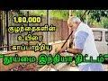 180000 குழந்தைகளின் உயிரை காப்பாற்றிய தூய்மை இந்தியா திட்டம்!