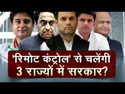 Debate: Will Rajasthan, Chhattisgarh and Madhya Pradesh have remote control government?