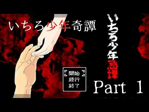 【実況】七不思議に夢中になる秋 part1【いちろ少年奇譚】