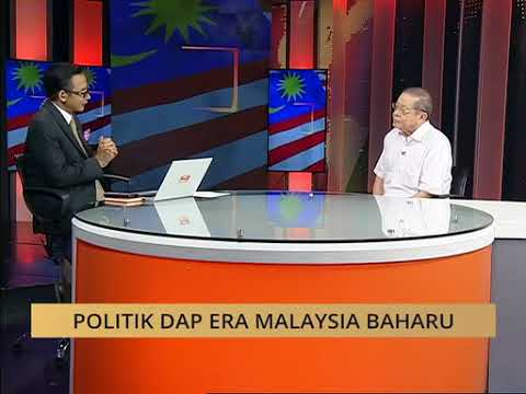 100 Hari Malaysia Baharu: Politik DAP era Malaysia baharu