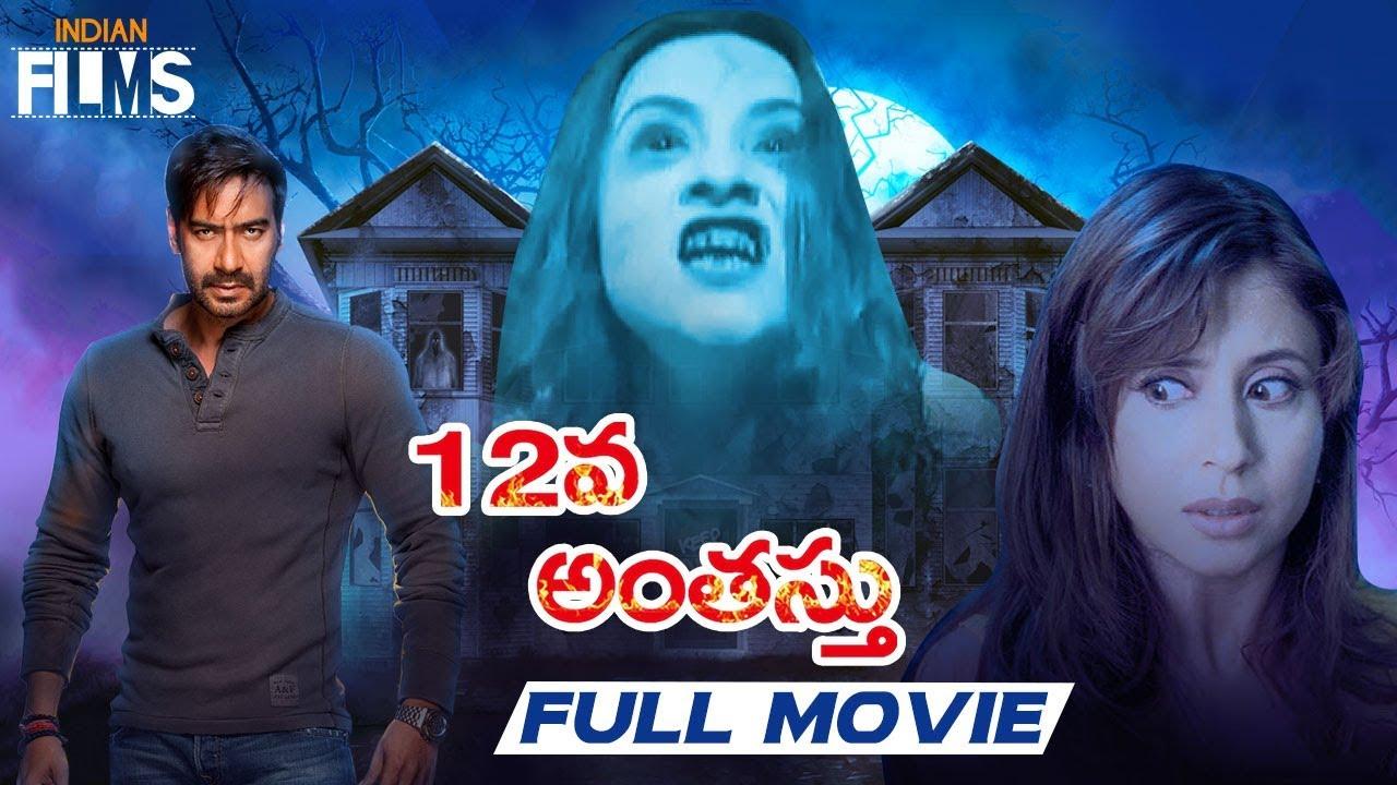 Download 12Va Anthasthu Telugu Horror Movie HD | Ajay Devgan | Urmila | RGV | Latest Telugu Horror Movies