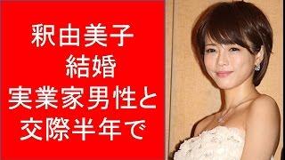 """釈由美子 結婚 同じ年、沢村一樹似の実業家男性と交際半年で """"チャンネ..."""