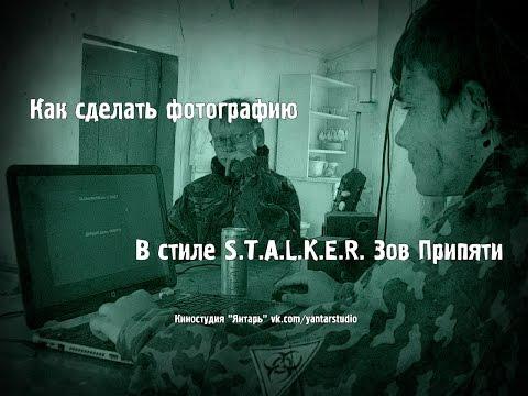 (Урок) Как сделать фотографию в стиле игры S.T.A.L.K.E.R. Зов Припяти (After Effect)