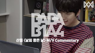 [BABA B1A4 4] EP.3 산들 '날씨 좋은 날' M/V Commentary