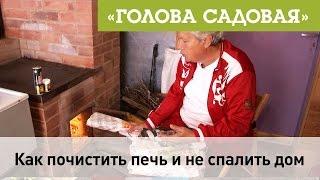 Голова садовая - Как почистить печь и не спалить дом(, 2016-12-01T15:26:26.000Z)