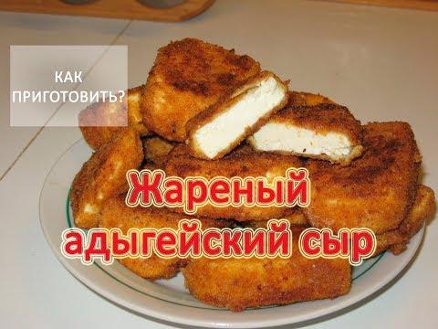 Рецепты с адыгейским сыром в мультиварке