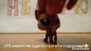 Песня Не Верю!! Клип LPS