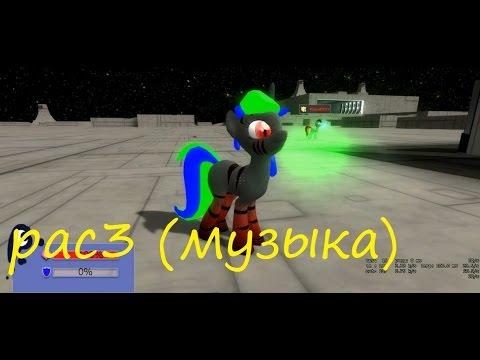 Garry's Mod Pac3 как ставить музыку