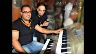 دبكة شعبية فلسطينية | النجم محمد ابو الكايد | HD Abu Alkayed