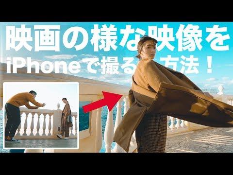 【iPhoneでオシャレに撮る】スローモーション映像活用術と設定方法を紹介!