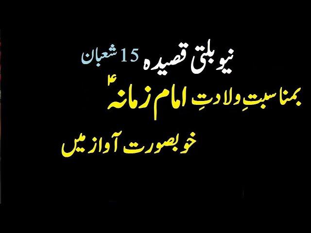 Balti Qasida Imam zamana 15 shaban