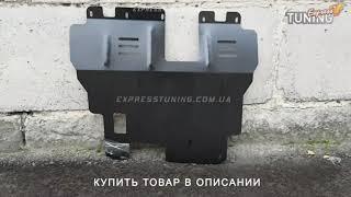 Защита двигателя Митсубиси Лансер 9. Защита картера Mitsubishi Lancer 9. Tuning. Тюнинг запчасти