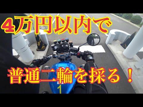 日本最難関【中免】普通二輪 一発試験 4万円で取る!in神奈川