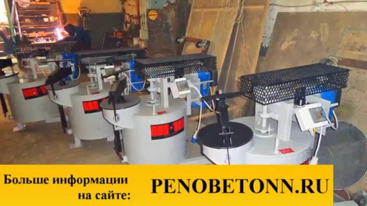 купить оборудование для пенобетона бас 130 термобелья Nordski