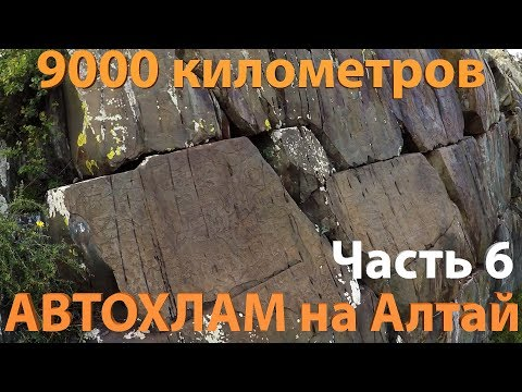 Нашли рисунки на скалах, которым 5000 лет!!! Фольксваген и Москвич на Алтае... часть 6