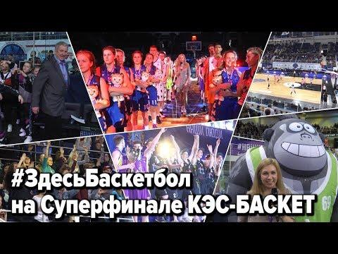 Программа Здесь Баскетбол на Суперфинале КЭС-БАСКЕТ
