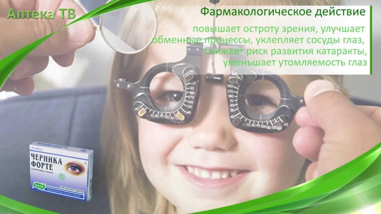 лютеин-комплекс детский инструкция по применению