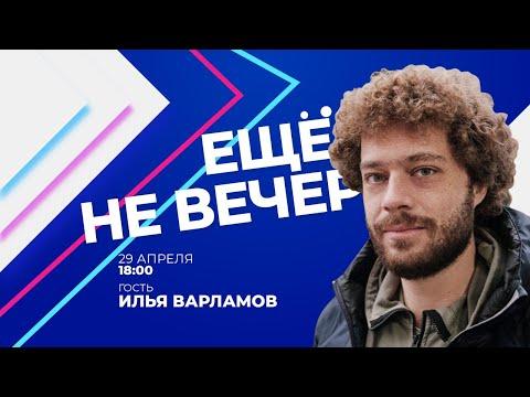 Илья Варламов об