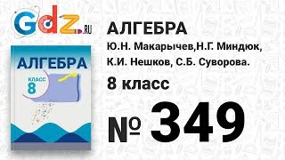 № 349- Алгебра 8 класс Макарычев