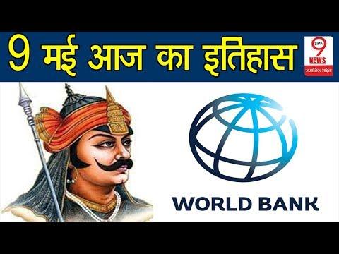 9th May History: राजपूत सम्राट Maharana Pratap का हुआ जन्म, World Bank ने पहला Loan दिया। SPN9News
