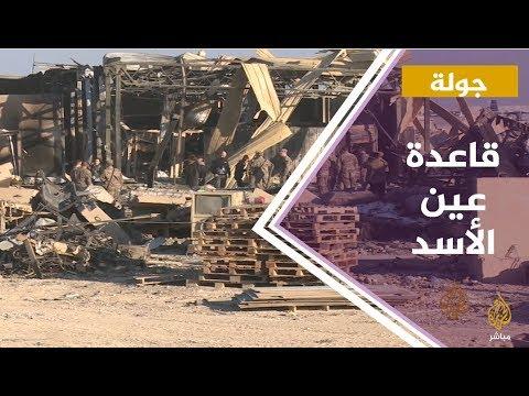 واشنطن تعترف بإصابة جنودها في القصف الإيراني لعين الأسد