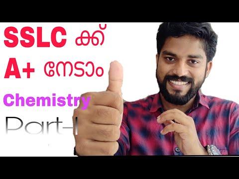 SSLC പരീക്ഷ എഴുതാം ഈസിയായി..Chemistry part-1