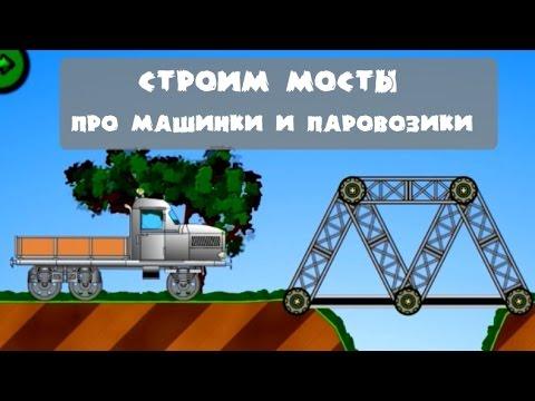 Мультфильм строительство моста