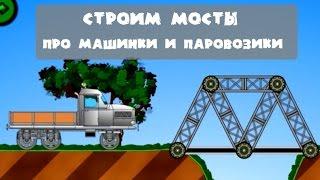 """Мультик про машинки и паровозики """"СТРОИМ МОСТ"""" Развивающие мультики для детей"""