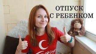 Отпуск ВДВОЕМ С РЕБЕНКОМ 1,5 ЛЕТ *MsKateKitten