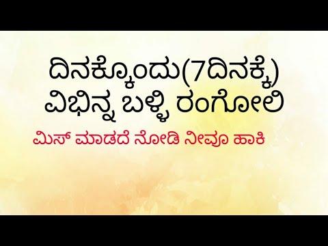ಬಳ್ಳಿ ರಂಗೋಲಿ (7 ದಿನಕ್ಕೆ) Daily Rangoli For 7days / Sikku (Balli) Rangoli/ Easy Silly Kolam