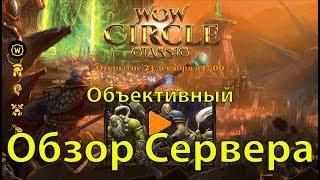 wow Circle Classic / Объективный обзор сервера Vanilla